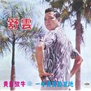 Huang Hun Fang Niu / Yi Pian Qing Qing De Cao Di/Shu Yun
