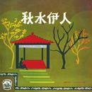 Qiu Shui Yi Ren/Gong Qiu Xia
