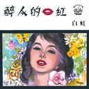 Zui Ren De Kou Hong/Bai Hong