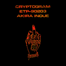 CRYPTOGRAM/井上鑑