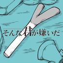 そんな君が嫌いだ/キノシタ