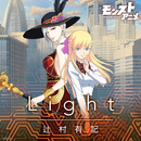 Light/辻村有記