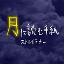 月に読む手紙/STRAIGHTENER