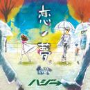 恋ノ夢。feat.erica/ハジ→