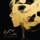 Bebalee/Fayrouz