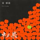 Mi Guo/Fish Leong