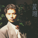 Huang Yi/Timothy Wong