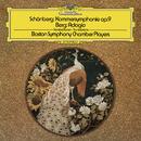 シェーンベルク:室内交響曲 第1番/ベルク:室内協奏曲~アダージョ/Boston Symphony Chamber Players