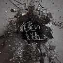 Yong Gan De Jian Chi (Chun Ai De Yin Qiang)/Midnight