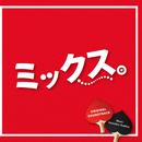 ミックス。 (オリジナルサウンドトラック)/末廣健一郎