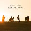 RESTART / 今を歌え/エレファント カシマシ