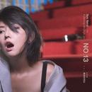 No.13  Zuo Pin : Tiao Wu De Fan Gu/Yanzi Sun