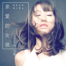 Qin Ai De Nu Hai/Eunice Hoo
