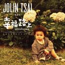 """Xing Fu Lu Shang (Dian Ying """"Xing Fu Lu Shang"""" Zhu Ti Qu)/Jolin Tsai"""