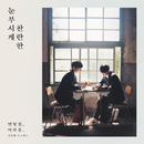 The Moment Of Memory/Hyeongseop, Euiwoong