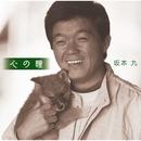 心の瞳/坂本 九