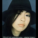 Movin' on without you/宇多田ヒカル