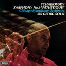 チャイコフスキー:交響曲第6番<悲愴>/Sir Georg Solti, Chicago Symphony Orchestra