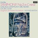 マーラー:交響曲第5番、<子供の不思議な角笛>から/Sir Georg Solti, Yvonne Minton, Chicago Symphony Orchestra