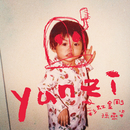 Cai Hong Jin Gang/Yanzi Sun