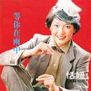 Deng Ni Zai Yu Zhong/Tian Niu