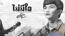 Mai Mee Jai (Lyric Video)/Nat Siripong