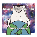 Galaxy of the Tank-top/ヤバイTシャツ屋さん