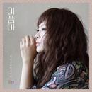 Sadness/Woongsan