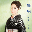 酒暦/香西かおり