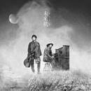 未来花(ミライカ)/スキマスイッチ