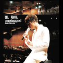Hins Cheung Unplugged in Guangzhou/Hins Cheung