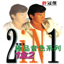 PolyGram Ji Pin Yin Se Xi Lie 2 In 1 - Sam Hui/Sam Hui