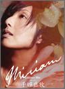 Qian Hua Sheng Fang (Digtial Only)/Miriam Yeung