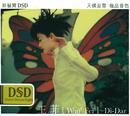 Di Dar (DSD)/Faye Wong