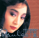 Y2K BEST OF BEST/Paula Tsui