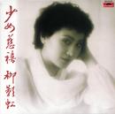 Back To Black Series-Sho Nu Ci  Xi/Ying Hong Liu