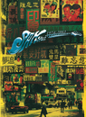 Nan Wan Hsu Guan Jie Sam Hui 30 Nian/Sam Hui