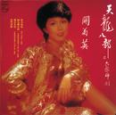 Back To Black Series - Tian Long Ba Bu/Susanna Kwan