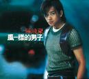 Feng Yi Yang De Nan Zi (HK Special Edition)/Daniel Chan