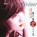 萬千寵愛30首(2CD)/Vivian Chow