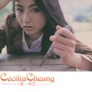 Cecilia Cheung/Pai Zhi Zhang