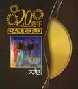20 Anniversary Da Di/Beyond