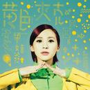 Yellow Jacket/Wen Yin Liang