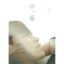 First Love/Aska Yang