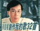 Chuang Zuo Wo De Ge 32 Shou/Terence Tsoi