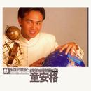 Angus Tung Mandarin Greatest Hits/Angus Tung