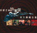 Sam Hui 30Th Ann Eng 5CD/Sam Hui