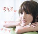 Love Will Always Be Here (Bonus CD)/Wen Yin Liang