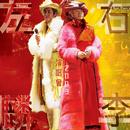 Alan Tam & Hacken Lee Live 2003/Alan Tam, Hacken Lee