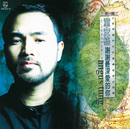 Thank You, My Truly Love (CD 1)/Angus Tung